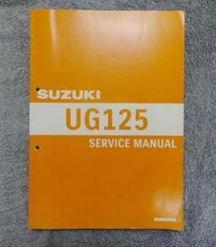 """Thumbnail of """"スズキ SUZUKI  スウイッシュ(UG125)用 サービスマニュアル"""""""
