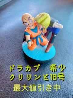 "Thumbnail of ""ドラゴンボール カプセルフィギュア 希少 18号とクリリン"""