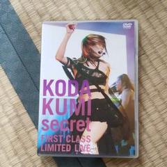 "Thumbnail of ""倖田來未/secret~FIRST CLASS LIMITED LIVE~"""