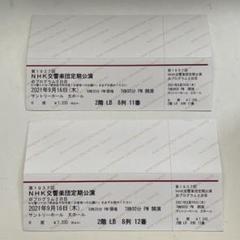 "Thumbnail of ""9/16(木) N響 サントリーホール S席 2枚"""