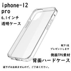 "Thumbnail of ""iPhone12 6.1インチ ケース 耐衝撃 すり傷防止 全透明"""