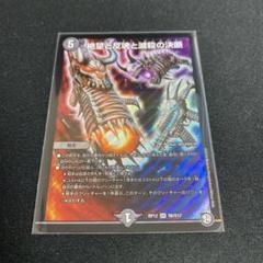 "Thumbnail of ""パーフェクトダークネス 絶望と反魂と滅殺の決断"""