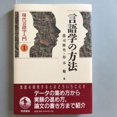 """Thumbnail of """"言語学の方法 岩波書店現代言語学入門 1"""""""