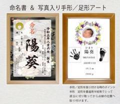 "Thumbnail of ""命名書 & 写真入り手形/足形アート  ★2枚組★"""