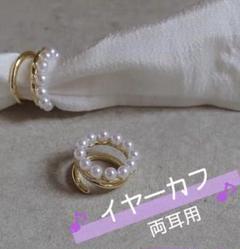 """Thumbnail of """"【特価☆早い者勝ち☆イヤーカフ ゴールド パール】"""""""
