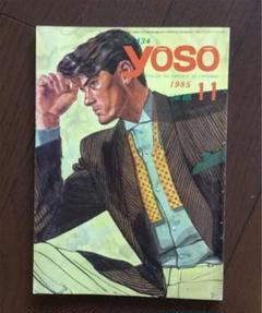 """Thumbnail of """"YOSO 洋装 ◆ 1985年11月(NO.434)"""""""