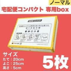 """Thumbnail of """"宅急便コンパクト専用box 箱型5枚セット クロネコヤマト 専用BOX 梱包資材"""""""
