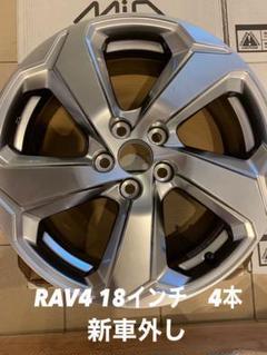 "Thumbnail of ""RAV4 hybridG 純正ホイール4本 新車外し"""