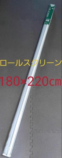 "Thumbnail of ""ロールスクリーン 180×220センチ ブルー インテリア ブラインド 間仕切"""