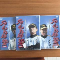 "Thumbnail of ""石毛宏典 野球塾DVD3点セット"""