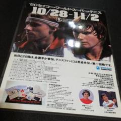"""Thumbnail of """"1980年セイコースーパーテニス広告切り抜きコナーズボルグ"""""""