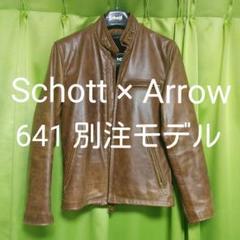 """Thumbnail of """"【希少】Schott × Arrow 641 牛革 ブラウン"""""""