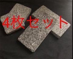 "Thumbnail of ""バスキングストーン 4枚セット"""