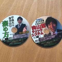 """Thumbnail of """"和田秀雄 中高生を巻き込む褒め方 学力を定着させるための向山型チェックシステム"""""""