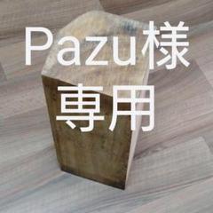 "Thumbnail of ""クスノキ 楠角材  木彫 香木 仏像彫刻 DIY 芯去り材"""