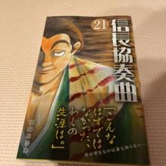 """Thumbnail of """"信長協奏曲 21"""""""
