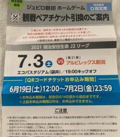"Thumbnail of ""7/3  ジュビロ磐田 vs  アルビレックス新潟 大人2枚"""