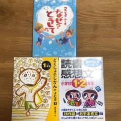 本 3冊セット 小学生 低学年用