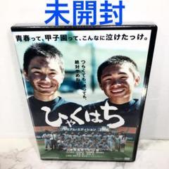 "Thumbnail of ""未開封 ひゃくはち プレミアム・エディション DVD"""