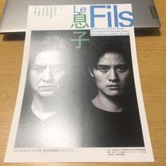 "Thumbnail of ""Le Fils 息子 チラシ フライヤー"""