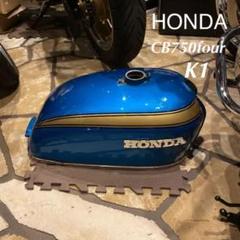 "Thumbnail of ""HONDA CB750four K1 純正タンク キャンディーブルー"""