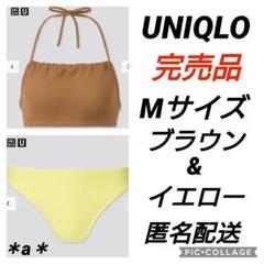 """Thumbnail of """"UNIQLO ユニクロ シームレススイムギャザーブラ & ショーツ M"""""""