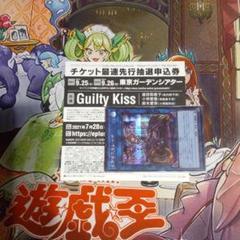 """Thumbnail of """"Guilty Kiss 最速先行抽選申込券 シリアル ラブライブ サンシャイン"""""""