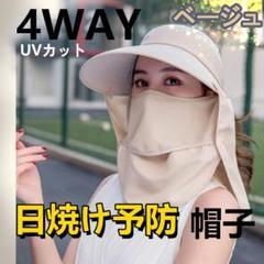 "Thumbnail of ""《ベージュ》多機能 4WAY UVカット帽子 紫外線対策 日よけ帽子"""