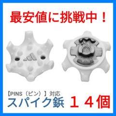 """Thumbnail of """"ゴルフシューズ スパイク 鋲 PINS フットジョイ アディダス 14個 c86"""""""