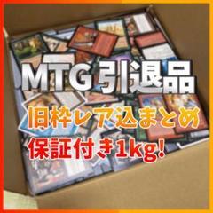 "Thumbnail of ""MTG 引退まとめ売り!旧枠レア含む1Kgセット!"""