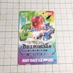 """Thumbnail of """"ボートレース クオ カード 500"""""""