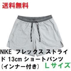 """Thumbnail of """"新品 NIKE フレックス ストライド 13cm ショートパンツ  L"""""""