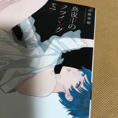"""Thumbnail of """"真夜中のクライングモア 遠藤巻緒"""""""