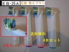 """Thumbnail of """"送料無料★ブラウンオーラルB★EB-25A★替歯ブラシ4本★OralB★互換お得"""""""