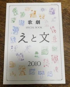 """Thumbnail of """"宝塚 えと文 2010"""""""