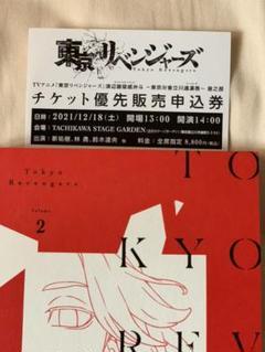 "Thumbnail of ""東京卍リベンジャーズイベントチケット申込券"""