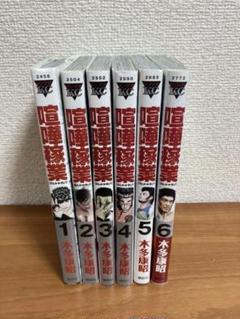 "Thumbnail of ""喧嘩稼業 1~6巻"""