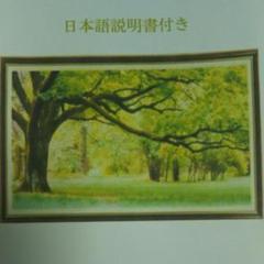 "Thumbnail of ""やっほー様専用 クロスステッチ刺繍キット(布地印刷あり) 森林大樹"""