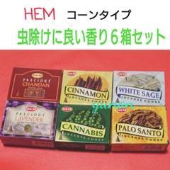 "Thumbnail of ""新品*インド香6箱*コーンタイプ HEM 虫除けに良い香り6種セット"""