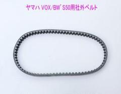 """Thumbnail of """"ヤマハ VOX/BW'S50/ギア50用社外強化ベルト"""""""