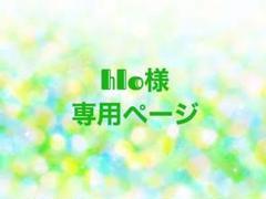"Thumbnail of ""hlo様専用ページ"""