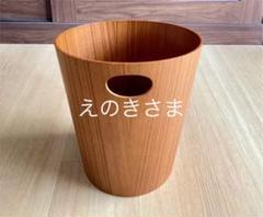 """Thumbnail of """"えのきさま サイトーウッド チーク ダストボックス ゴミ箱 手穴付"""""""