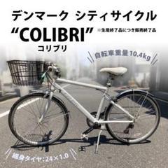 "Thumbnail of ""COLIBRI(コリブリ)デンマーク シティサイクル"""