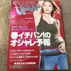 "Thumbnail of ""happie ハピー 2002年2月号 今井絵理子 レア"""