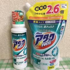 "Thumbnail of ""アタック洗濯洗剤"""