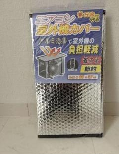 "Thumbnail of ""エアコン 室外機カバー 節電節約 省エネ"""