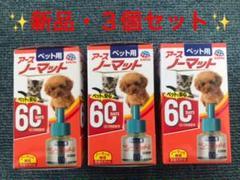 """Thumbnail of """"【3個セット】アースノーマット 60DAYS ペット 用 付替 ボトル"""""""