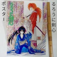 """Thumbnail of """"巻頭カラー ドラゴンボール ポスター るろうに剣心 週刊少年ジャンプ1995年"""""""