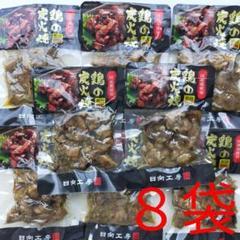 """Thumbnail of """"宮崎名物‼️ 鶏の炭火焼8袋セット 食品  おつまみ 酒の肴   お酒のあて"""""""