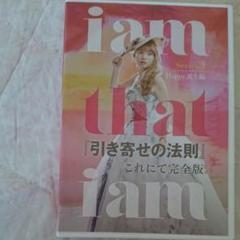 "Thumbnail of ""最終値引き  DVD1 i am that i am 引き寄せの法則完全版"""